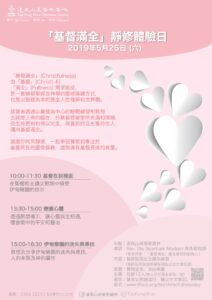 Christfulness-day at Tao Fong Shan 10am - 4:45pm @ Tao Fong Shan Christian Centre
